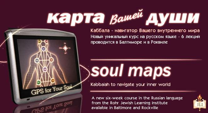 Soul Maps