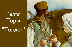 Torah Portion: Толдот