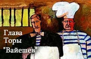 Torah Portion: Вайешев