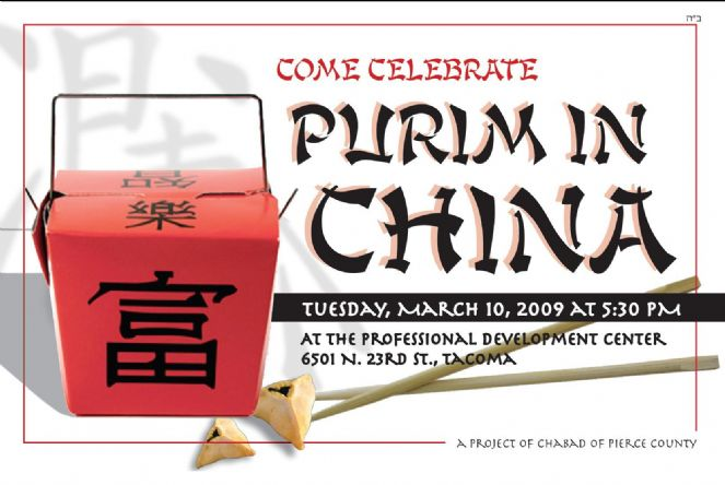 Purim in China flyer - 5769 #1.jpg