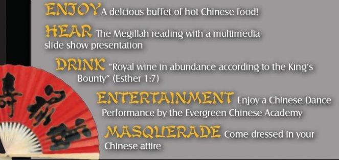 Purim in China flyer - 5769 # info.jpg