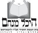 Heichal Menachem - Golders Green