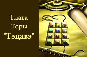Torah Portion: Тэцавэ