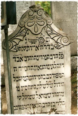 The gravesite of Rabbi Shmuel Shmelke of Nikolsburg