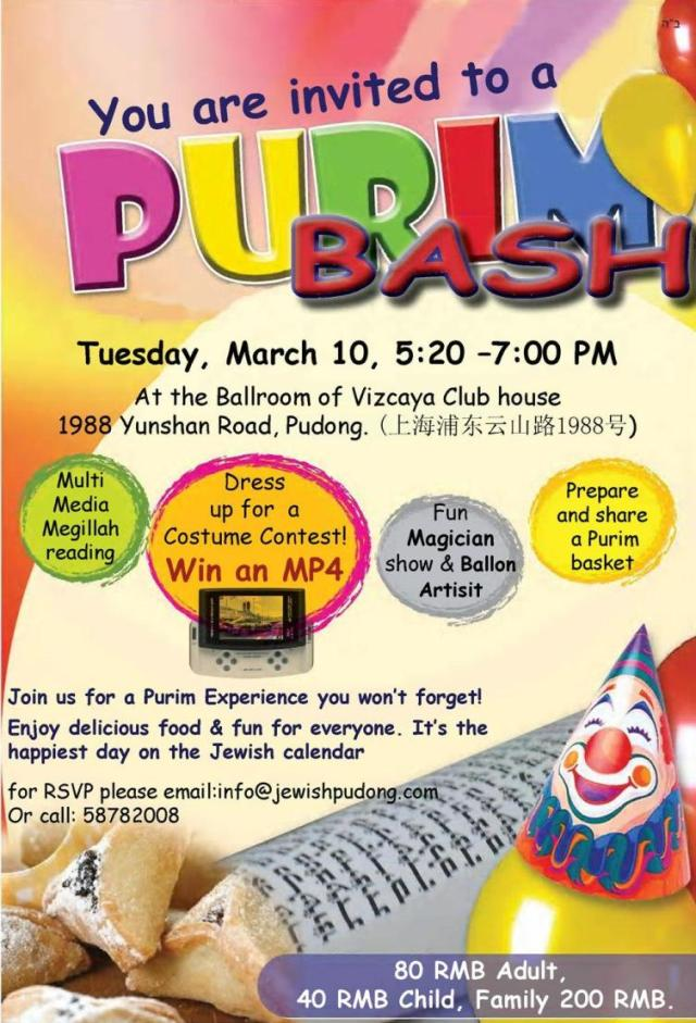 You are invited to a PURIM BASH - Pudong.jpg