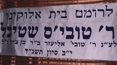 Sign hanging on Tuvia's Shteeble, memorializing Dubbele's husband.