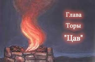 Torah Portion: Цав