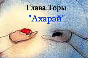 Torah Portion: Ахарэй