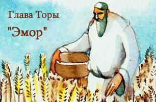 Torah Portion: Эмор