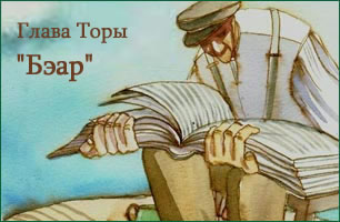Torah Portion: Бэар