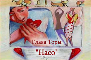 Torah Portion: Насо