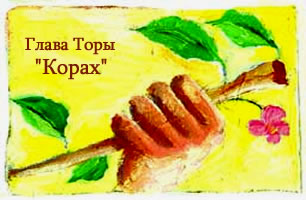 Torah Portion: Корах