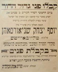 Affiche annonçant la venue de Rabbi Yossef Its'hak à Jérusalem