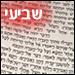 פרשת חיי שרה: שביעי