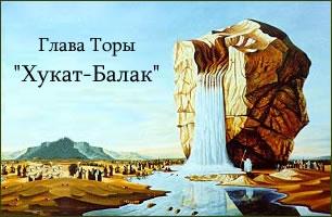 Torah Portion: Хукат-Балак