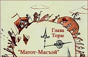 Torah Portion: Матот-Масъэй