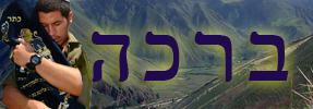 V'Zot Habracha