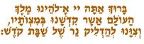 Hebräischer Text des Kerzenzündens