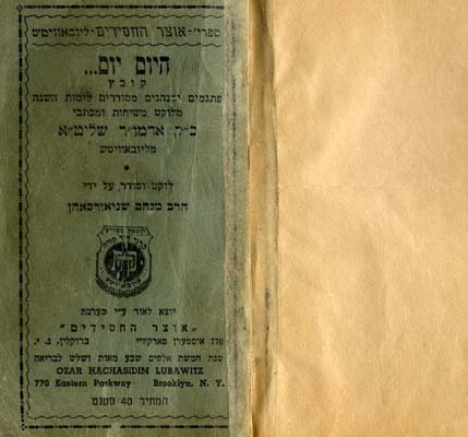 """The first edition of """"Hayom Yom"""" one of the Rebbe's first works"""