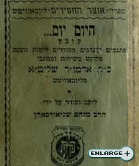 "The first edition of ""Hayom Yom"" one of the Rebbe's first works"