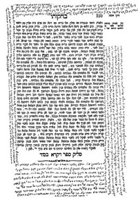 Une page des notes de Rabbi Lévi Its'hak écrites en marge d'un exemplaire du Zohar, avec l'encre confectionnée par la Rabbanit 'Hanna. Ces manuscrits furent plus tard publiés par son fils, le Rabbi de Loubavitch