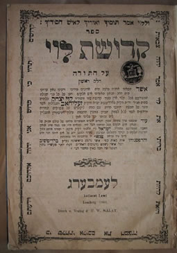 """Title page of """"Kedushat Levi"""" on the Book of Genesis, printed in Lemberg in the 1860s."""