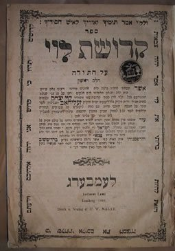 "Title page of ""Kedushat Levi"" on the Book of Genesis, printed in Lemberg in the 1860s."