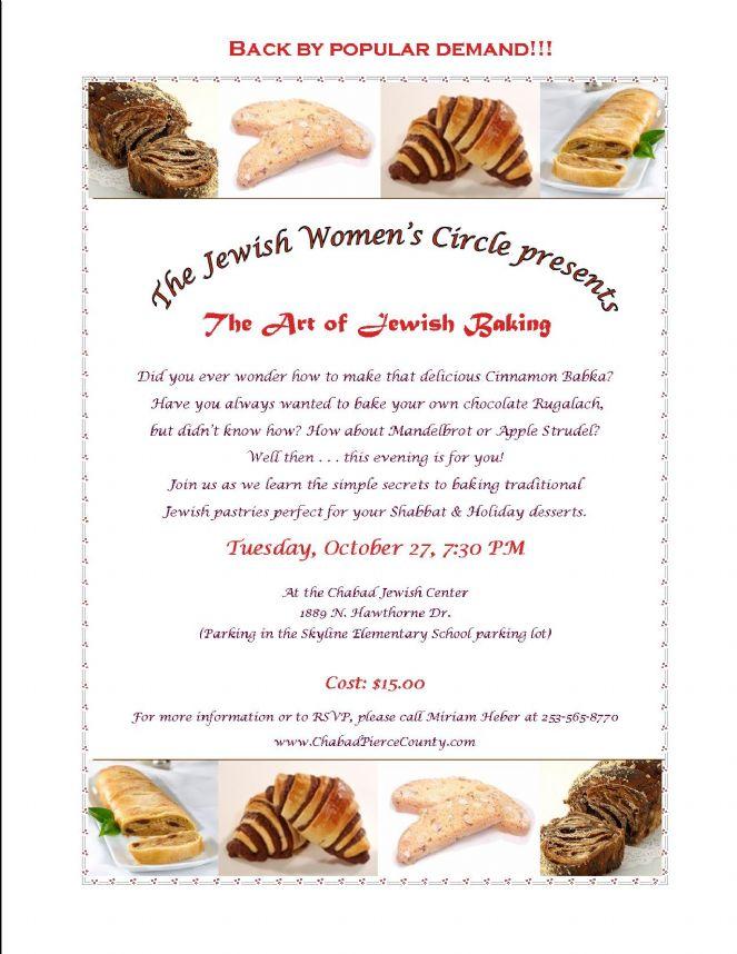 Jewish Baking invitation - 5770.jpg