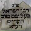 O Báal Shem Tov