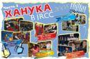 Pictures of past Chanukah JRCC events
