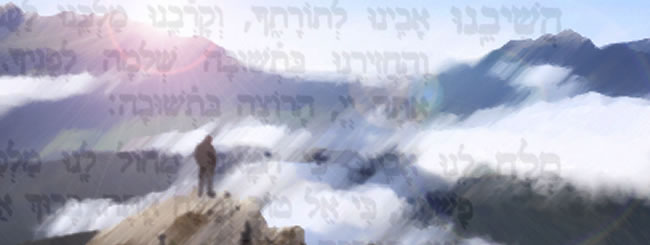 Amidah: Shemoneh Esrei - Part 1: Logging-on – Praise