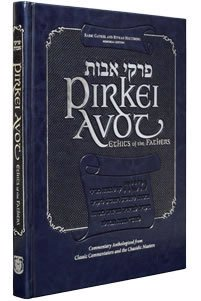 The Holtzberg Edition of the Pirkei Avot.