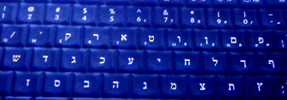 The Alphabet - Letters of the Torah