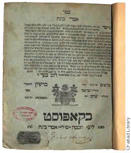 ''Imrei Binah'', Paroles de Sagesse, 1821 écrit par Rabbi DovBer, quatrième de ses livres à avoir été publiés à Kapost