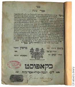 """""""Imrei Binah"""", Paroles de Sagesse, 1821 écrit par Rabbi DovBer, quatrième de ses livres à avoir été publiés à Kapost"""