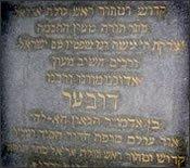 """מצבתו של רבי דובער, האדמו""""ר האמצעי מליובאוויטש."""
