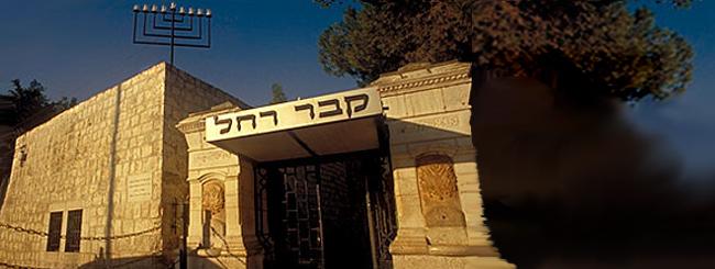 Israel: O Túmulo de Rachel – Kever Rachel
