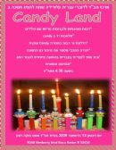 חנוכה ב candy land יום ראשון 12/10/09