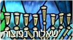 שאלות נפוצות על היהדות