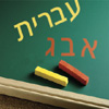 Read Hebrew