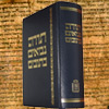 Tanakh - The Hebrew Bible