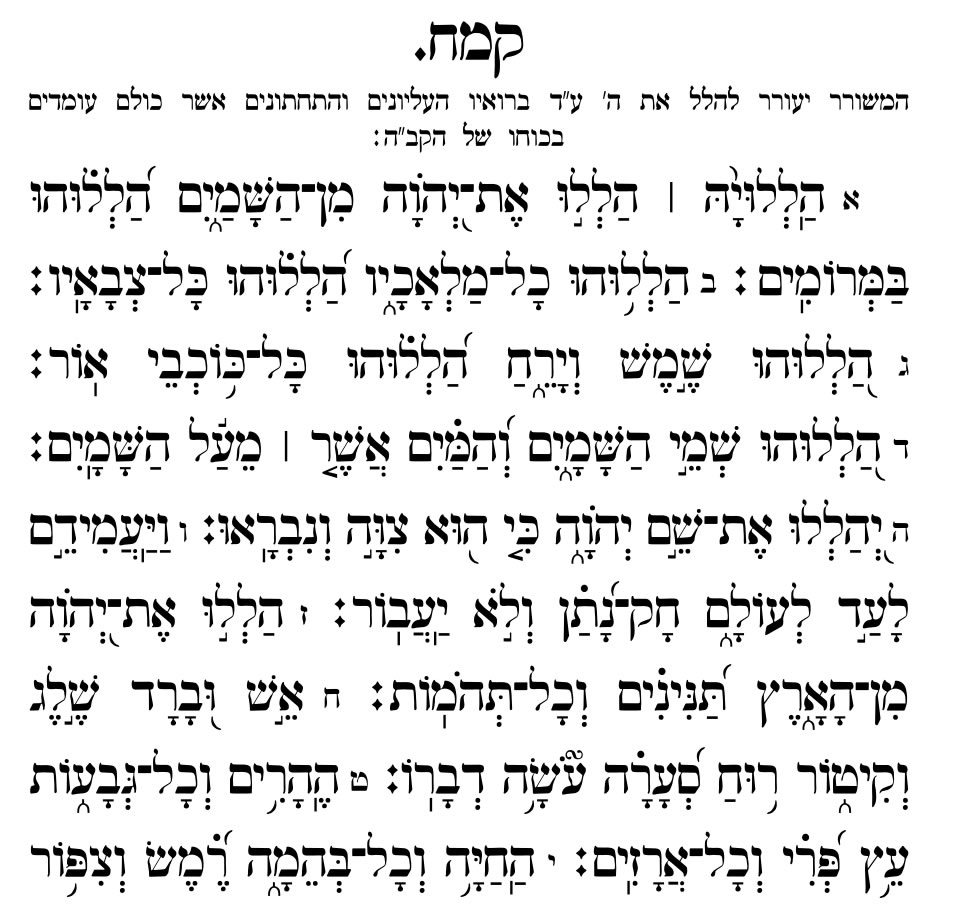 Psalms and Jewish Prayer for Healing Hebrew Text - Prayer