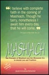 Mashiach in Jewish Law