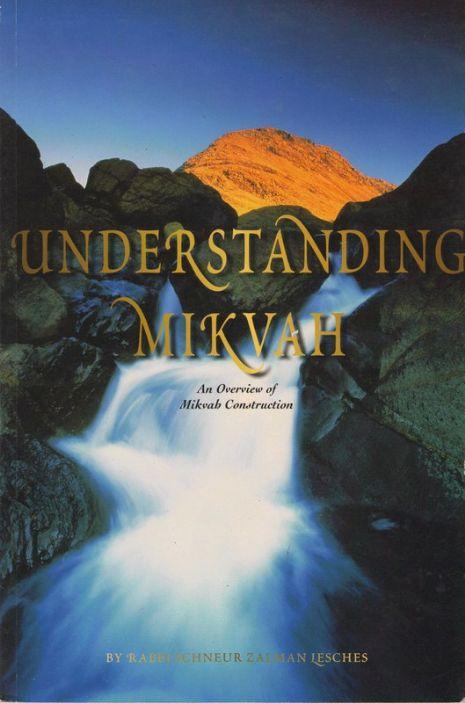 mikvah Image1.JPG