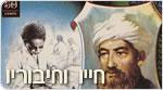 חייו וחיבוריו של רבי משה בן מימון