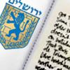 Carta a Jerusalém - Aquilo que o Presidente Não Entende