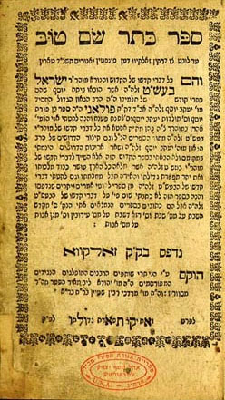 "<i>Keter Shem Tov</i>, ""The Crown of the Good Name,"" the first book of Rabbi Yisroel's teachings, published in Zalkevo, 1794, more than thirty years after Rabbi Yisroel's passing."