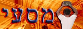 Daily Zohar - Masei