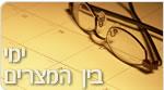 בין המצרים