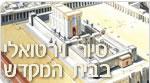 סיור וירטואלי בבית המקדש